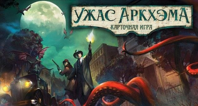 Ужас Аркхэма. Карточная игра (Arkham Horror: Card Game)