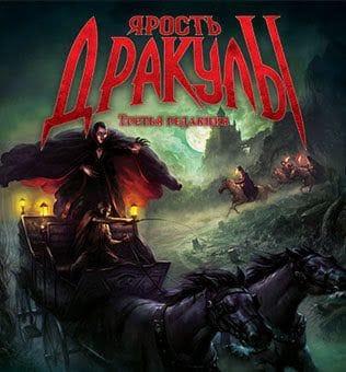 Ярость Дракулы. Третья Редакция (Fury of Dracula Board Game)