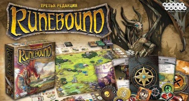 Runebound. Третья редакция
