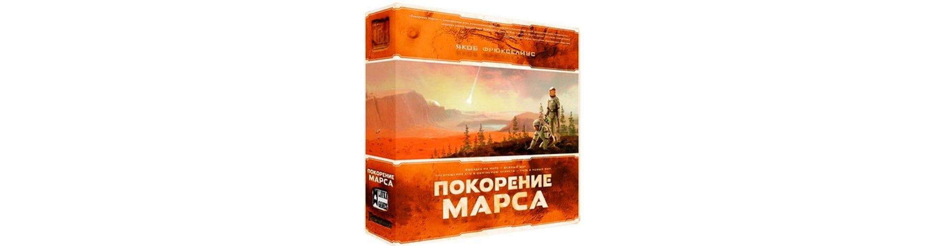 Покорение Марса (Terraforming Mars) - обзор игры.