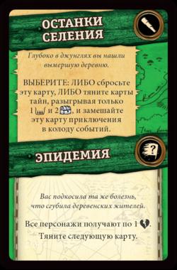 Робинзон Крузо: Приключение на таинственном острове. Вторая редакция