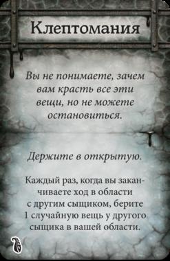 Особняки безумия. Вторая редакция (Mansions of Madness: Second Edition)