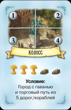 Колонизаторы. Мореходы (3-е рус. изд., )