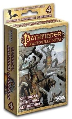 Pathfinder: Возвращение Рунных Властителей - Крепость каменных великанов (Четвертое приключение)