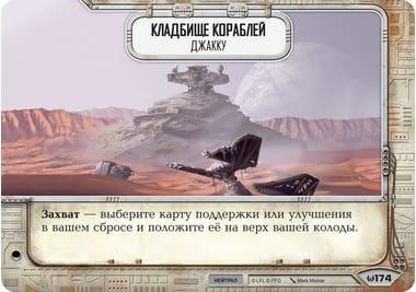 """Star Wars: Destiny. Стартовый набор """"Рей"""" (Rey Starter Set)"""