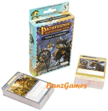 Pathfinder. Карточная игра: Череп и Кандалы. Колода приключения «Перед бурей»