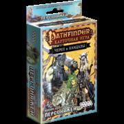 Pathfinder. Карточная игра: Череп и Кандалы. Колода дополнительных персонажей