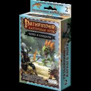 Pathfinder: Череп и Кандалы. Колода приключения «Разбойники Жаркого моря»
