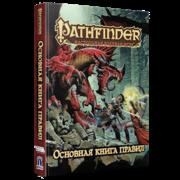 Ролевая игра Pathfinder: Основная книга правил