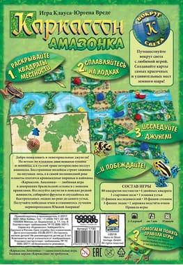 Каркассон. Амазонка