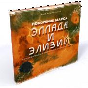 Покорение Марса: Эллада и Элизий (Terraforming Mars: Hellas & Elysium)