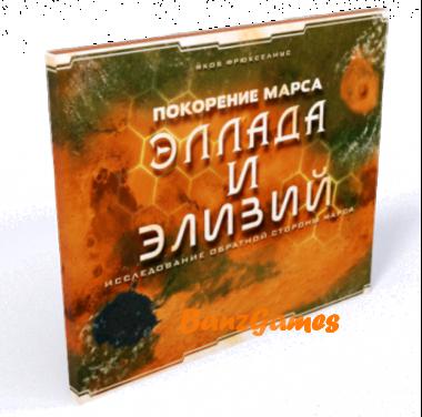 Покорение Марса: Эллада и Элизий