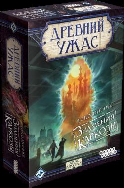 Древний Ужас: Знамения Каркозы (Eldritch Horror: Signs of Carcosa)