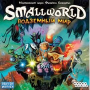 Small World: Подземный мир (Small World: Underground)