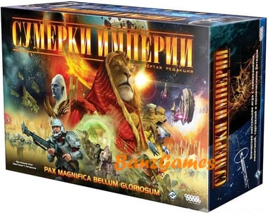Сумерки Империи. Четвёртое издание / Twilight Imperium 4th Edition