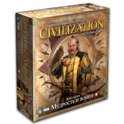 Цивилизация. Мудрость и война