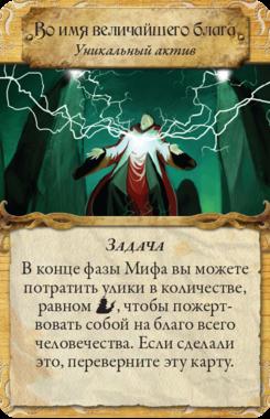 Древний ужас: Хребты Безумия