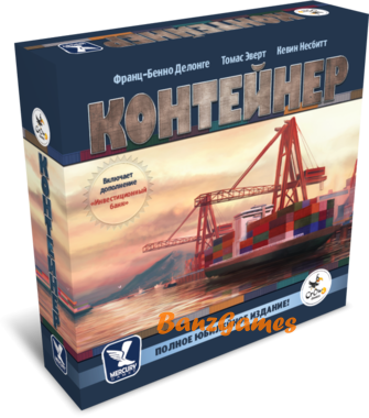 Контейнер (Container: 10th Anniversary Jumbo Edition!)