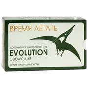 Эволюция. Время летать (Evolution: Time to Fly)
