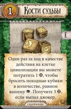 Runebound. Третья редакция. Нерушимые узы (Дополнительное приключение) (Runebound third edition. unbreakable bonds)