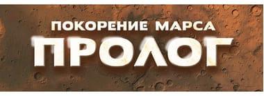 Настольная игра Покорение Марса: Пролог (Terraforming Mars: Prelude)