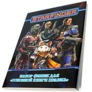 Starfinder. Набор фишек для основной книги правил