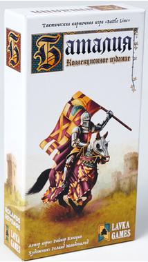 Баталия  (Battle Line)
