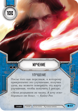 Star Wars: Destiny. Бустер «Путь силы» (Awakenings Booster)