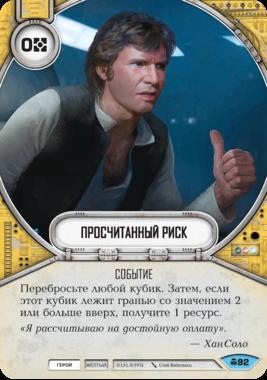 "Star Wars: Destiny. Стартовый набор ""Оби-Ван Кеноби"""