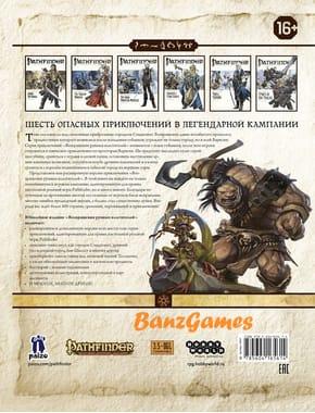 Pathfinder. Настольная ролевая игра. Возвращение Рунных Властителей