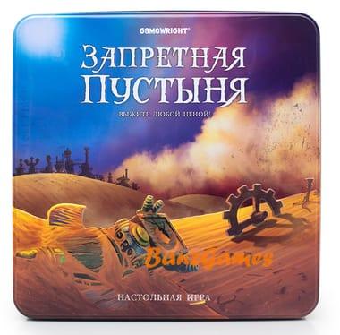 Запретная пустыня (Forbidden Desert)