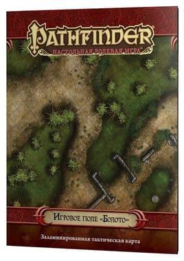 Pathfinder. Настольная ролевая игра. Игровое поле «Болото»