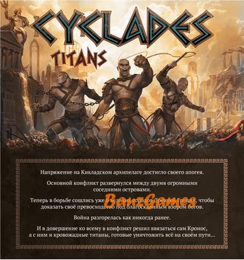 Киклады: Титаны