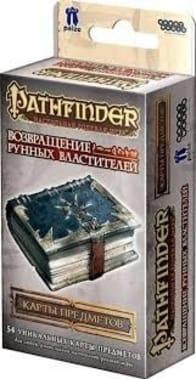 Pathfinder. Настольная ролевая игра. Возвращение рунных властителей. Карты предметов
