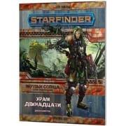 Starfinder. Серия приключений «Мёртвые солнца», выпуск №2: Храм Двенадцати