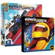 Набор игр: Формула скорости + Формула скорости. Опасные трассы