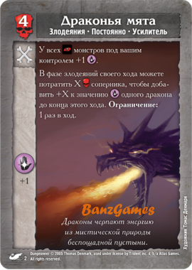 Подземелье: Драконы беспощадной пустыни