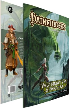 Pathfinder. Настольная ролевая игра. Ультиматум дракона