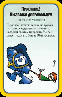 Манчкин Warhammer 40,000