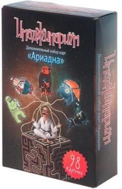 Имаджинариум: Ариадна