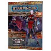 """Starfinder. Серия приключений """"Мёртвые солнца"""", выпуск №3: """"Расколотые миры"""""""